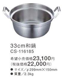 三菱推奨鍋 IHクッキングヒーター用【CS-116185】33cm和鍋(フジノスシリーズ)