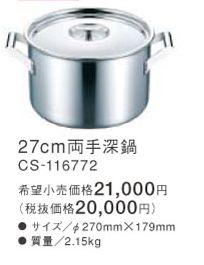 三菱推奨鍋 IHクッキングヒーター用【CS-116772】27cm両手深鍋(フジノスシリーズ)