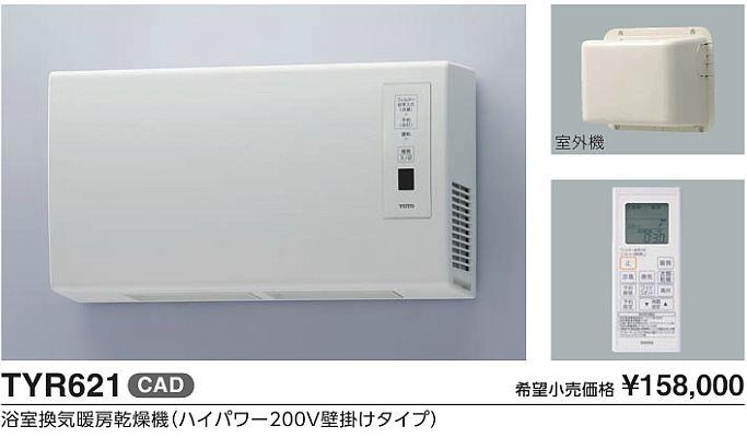 πTOTO 三乾王【TYR621】セット 200V壁掛けタイプ(浴室換気暖房乾燥機)