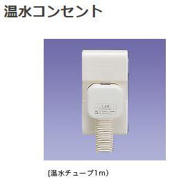 コロナ 温水ルームヒーター 部材【CRH-C4-PE】壁貫通型温水コンセント 温水プラグ付属