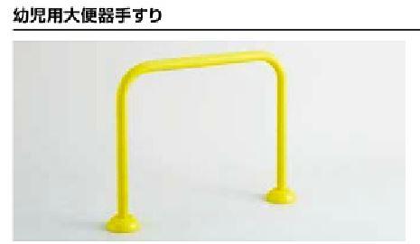 ###INAX 幼児用 トイレ アクセサリー【KF-AA131CE44】手すり(大便器用)