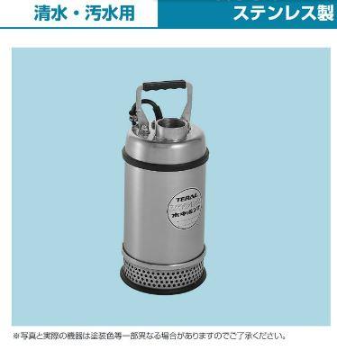 テラル ポンプ【50KCS2-5.75】清水・汚水用 KCS2型 50Hz 三相200V