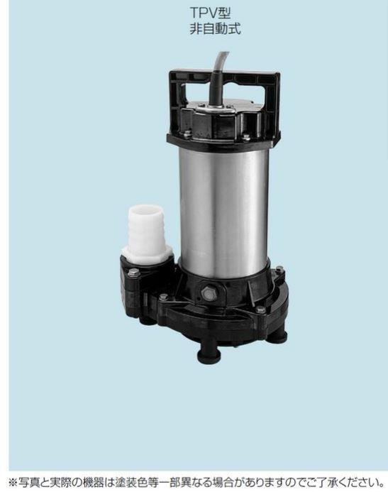 テラル ポンプ【50TPV-5.75】排水水中ポンプ 樹脂製 チタン製汚水・海水用 TPV(非自動式) 標準仕様 50Hz 三相200V