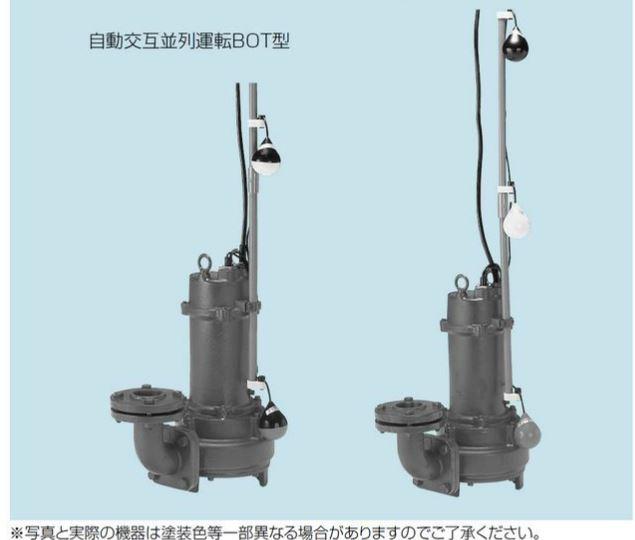 テラル ポンプ【80BOT-53.7】排水水中ポンプ 鋳鉄製 (標準仕様) BOT(自動式・親機のみ) 50Hz 三相200V