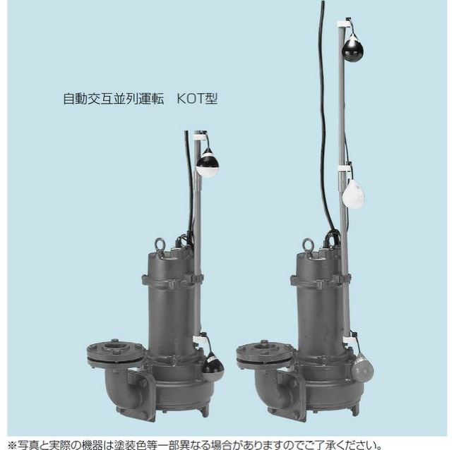 テラル ポンプ【65KOT-51.5-C】排水水中ポンプ 鋳鉄製 カッター付 汚水・汚物水・雑排水用 (着脱装置付)KOT(自動式・親機のみ) 50Hz 三相200V