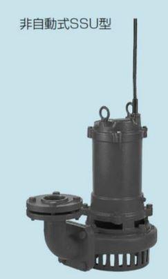 ###テラル ポンプ【80SSU-53.7】排水水中ポンプ 鋳鉄製 汚水用 標準仕様 SSU(非自動式) 50Hz 三相200V