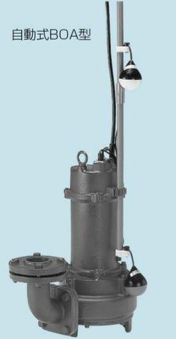 テラル ポンプ【65BOA-51.5】排水水中ポンプ 鋳鉄製 (標準仕様) BOA(自動式) 50Hz 三相200V