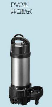 テラル ポンプ【65PV2-52.2-TOK2】排水水中ポンプ 樹脂製 PV2(非自動式) 50Hz 三相200V