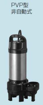 テラル ポンプ【65PVP-52.2】排水水中ポンプ 樹脂製 PVP(非自動式)特殊吐出口径 50Hz 三相200V