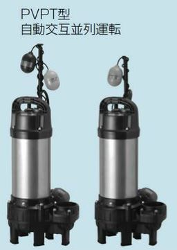 テラル ポンプ【80PVPT-53.7】排水水中ポンプ 樹脂製 PVPT(自動式・親機のみ) 50Hz 三相200V