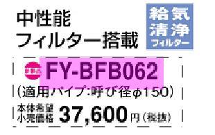 パナソニック 換気扇【FY-BFB062】給気清浄フィルターユニット ルーバーなし