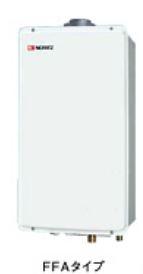 ♪ノーリツ ガス給湯器【GQ-2027AWX-FFA-DX BL】高温水供給式 クイックオート  ユコア 20号 屋内壁掛け/強制給排気形