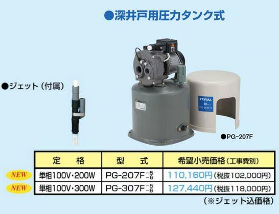 テラル ポンプ【PG-207F-6】深井戸用圧力タンク式(ジェット付属) 60Hz 単相100V 200W