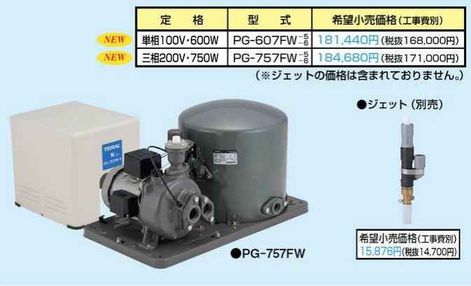 テラル ポンプ【PG-757FW-5】深井戸用圧力タンク式(ジェット別売) 50Hz 三相200V 750W