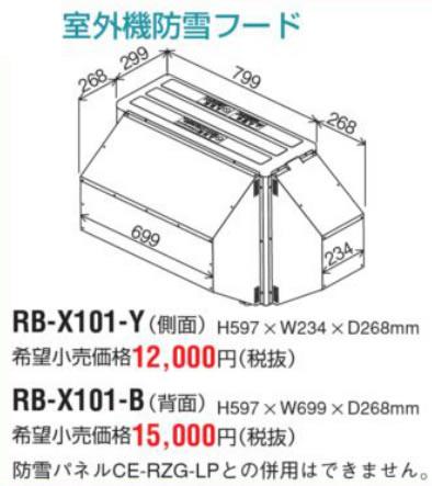 東芝 ルームエアコン 部材【RB-X101-Y】 室外機防雪フード
