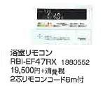 コロナ 石油給湯器 部材【RBI-EF47RX】浴室リモコン 2芯リモコンコード8m付