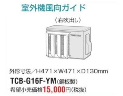 東芝 ルームエアコン 部材【TCB-G16F-YM】 室外機風向ガイド(右吹出し)