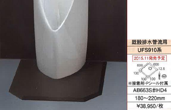 TOTO ハイドロセラ・フロアPUS【AB663S#HD4】床置小便器用 排水管条件(既設排水管流用)