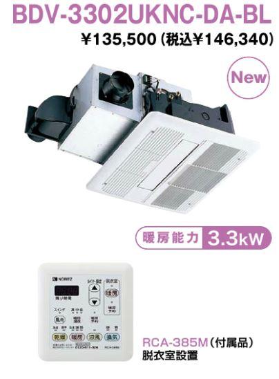 ノーリツ 浴室暖房乾燥機【BDV-3302UKNC-DA-BL】2室暖房タイプ