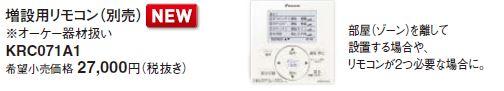 オーケー器材/ダイキン 増設用リモコン【KRC071A1】増設用リモコン