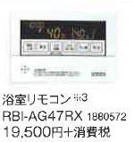 コロナ 石油給湯器 部材【RBI-AG47RX】ボイス 浴室リモコン
