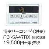 コロナ 石油給湯器 部材【RBI-SA47RX】シンプル 浴室リモコン
