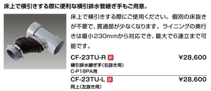 INAX LIXIL部材 【CF-23TU-R】横引排水継ぎ手(右抜き用)