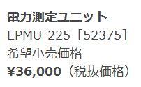 パロマ ガスふろ給湯器 リモコン【EPMU-225】
