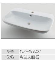 カクダイ【#LY-493207】角型洗面器