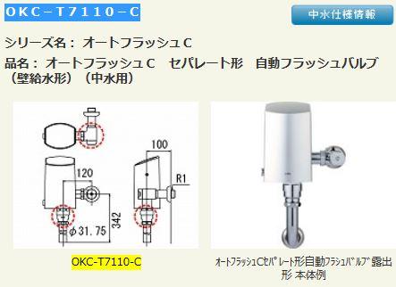 INAX LIXIL 大便器自動洗浄システム【OKC-T7110-C】オートフラッシュC セパレート形 自動フラッシュバルブ(壁給水形)(中水用)