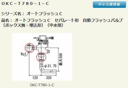 INAX LIXIL フラッシュバルブ【OKC-T780-1-C】オートフラッシュC セパレート形 自動フラッシュバルブ(ボックス無・埋込形)中水 受注4週間
