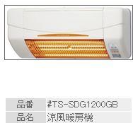 カクダイ【#TS-SDG1200GBM】涼風暖房機