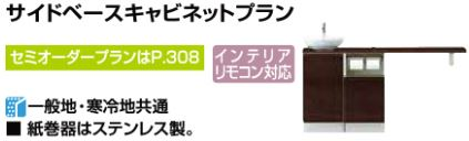 ###INAX/LIXIL キャパシア ベッセル型(丸型手洗器)【YN-ABLEABKXHJX】サイドベースキャビネットプラン
