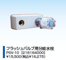ネポン 関連部材【PSV-10】(216184000)プリティーナ フラッシュバルブ用分岐水栓