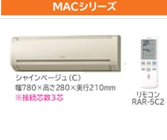 βΣ日立 システムマルチエアコン【RAM-E28CS C】ベージュMECシリーズ 3・4部屋用室内ユニット 壁掛けタイプ10畳程度