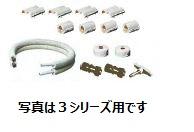 東芝 エコキュート 部材【HWH-EP1012-2】3シリーズ用 エコパイプセット 一般地向け長さ2m