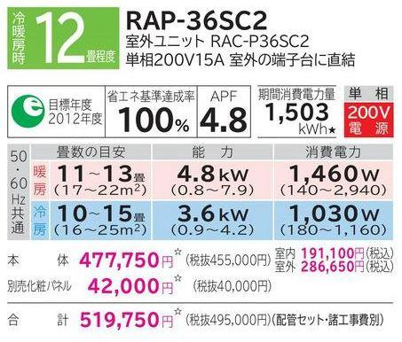 β日立ハウジングエアコン【RAP-36SC2】一方向天井カセットシングルタイプPSシリーズ12畳程度【旧品番RAP-36SZ2】