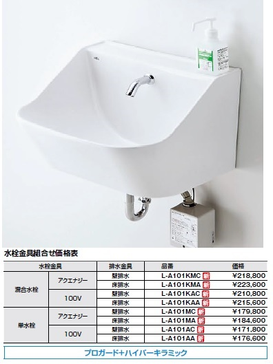 INAX 【L-A101MC】(水栓セット品番)単水栓金具 アクエナジー 壁排水