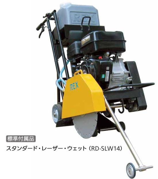 レッキス工業/REX 【460610】ロードカッタ 道路マスター355R RDM14R 最大切り込み深さ120mm
