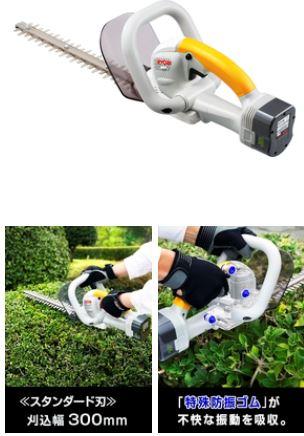 リョービ/RYOBI スタンダード刃 充電ヘッジトリマ【BHT-3000】超低振動