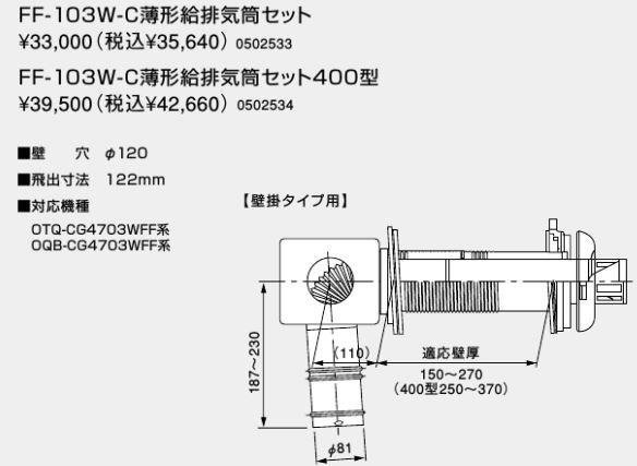 ♪ノーリツ 石油給湯器 部材【FF-103W-C薄型給排気筒セット400型】薄型給排気筒セット