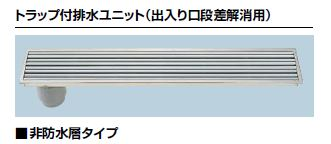 INAX【PBF-TM3-60T】トラップ付排水ユニット(出入り口段差解消用) 非防水層タイプ