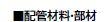 パロマ 給湯器部材【USCP-E10】薄型シーリングキャップ(50個入り)