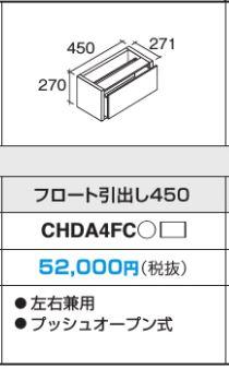 ###パナソニック 【CHDA4FC】フロート引出450 引出キャビネット 受注生産