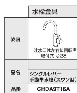 ###パナソニック 【CHDA9T16A】シングルレバー手動単水栓(スワン型) 受注生産