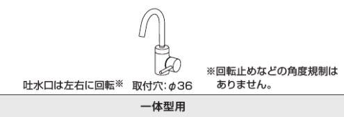 ###パナソニック 【XCHD01AJA】一体型用 スワンネック混合水栓(アングル) 受注生産