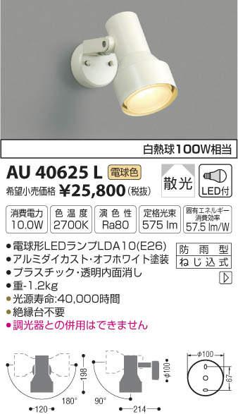 (SX) LED (電球色) 照明器具 アウトドアスポットライト コイズミ AU40625L