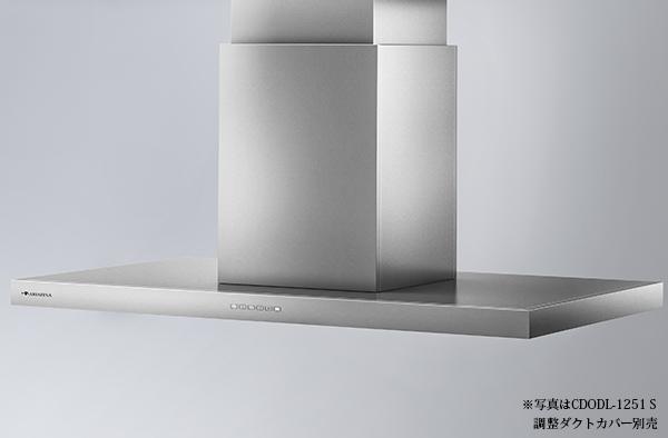 ###アリアフィーナ/ARIAFINA レンジフード【CDODL-1251】Center Dodici センタードォディチ 天井取付タイプ 1200mm間口 受注生産