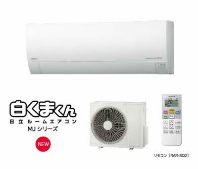5月上旬発売予定 日立 ルームエアコン【RAS-MJ71J2 W】白くまくん スターホワイト 2019年 MJシリーズ 単相200V 23畳程度