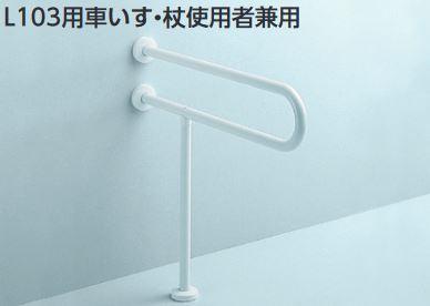 TOTO アクセサリー【T112CP23】パブリック用手すり 樹脂被覆タイプ(φ34) L103用車いす・杖使用者兼用